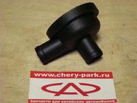 Kлапан рециркуляции картерных газов (PVC) Chery Fora / Tiggo