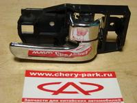 Ручка двери внутренняя (передняя,задняя) правая Chery Fora