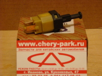 Датчик стоп-сигнала Chery Tiggo (1,6 FL)