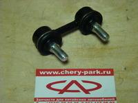 Стойка стабилизатора переднего Chery:Kimo / QQ6 / IndiS