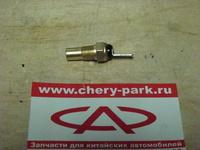 Датчик температуры охлаждающей жидкости Chery Tiggo (2.4 A/MT)